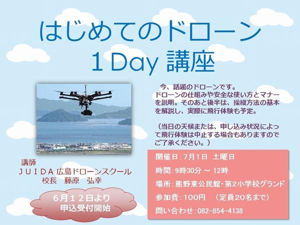 熊野東講習